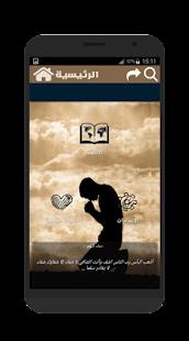 Download أدعية للمريض بالشفاء  for Windows Phone apk screenshot 2