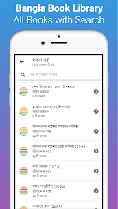 Bangla eBook Library ( Bangla Books Free ) in 2020 3