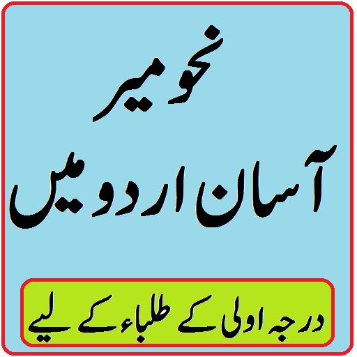 Al Qiratul Rashida Urdu Sharah