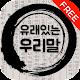 유래있는 우리말(free) - 일상 생활에서 뜻을 잘 모르고 자주 쓰는 우리말 유래 모음 Download for PC Windows 10/8/7