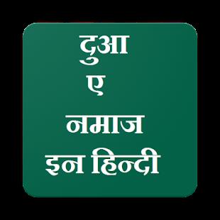 Duaa-e-Namaz in hindi (दुआ-ए-नमाज इन हिन्दी)