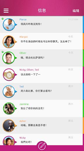EMwithME - 免费文本短信 语音信息,以及群组聊天