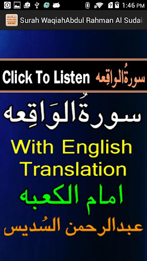 English Surah Waqiah Mp3 Sudes