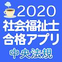 【中央法規】社会福祉士合格アプリ2020 過去+模擬+一問一答 icon