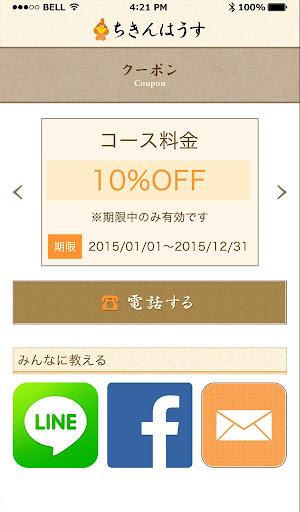 玩生活App|地鶏料理ちきんはうす免費|APP試玩