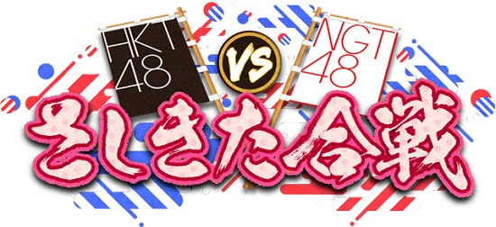 (TV-Variety)(720p) HKT48 vs NGT48 さしきた合戦 ep10 160314