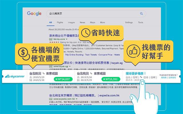 Skyscanner 旅行APP: 幫助您找到最優惠的機票價格