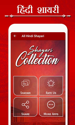 All Hindi Shayari, SMS and Quote 2019 1.0 screenshots 2