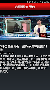 壹電視新聞- screenshot thumbnail
