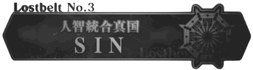 第2部「SIN」