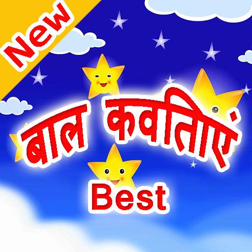 Nursery Rhymes in hindi