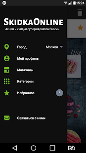 SkidkaOnline.ru Screenshot