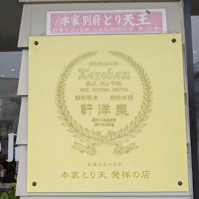 大分県が誇る名物・とり天発祥のお店「レストラン東洋軒」とは?