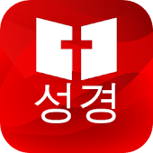 성경 - [Korean Holy Bible]