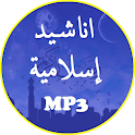 اناشيد اسلامية Mp3 بدون انترنت - بجودة ممتازة icon