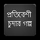 প্রতিবেশী চুদার গল্প - বাংলা চটি গল্প ২০১৭ apk
