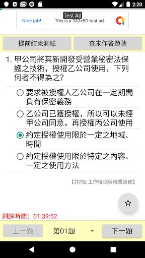 丙級題庫 screenshot 7