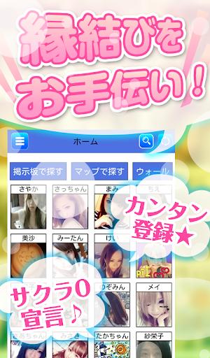 縁結☆出合いアプリトークで近所で即会える☆無料