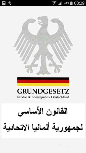 Deutsches Grundgesetz Arabisch
