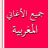 اغاني مغربية aghani maghribia