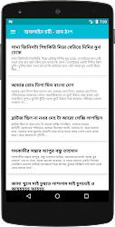 Download Bangla Choti - রাম ঠাপ APK App for Android Devices
