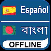 Spanish To Bengali Dictionary