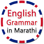 Marathi English Grammar