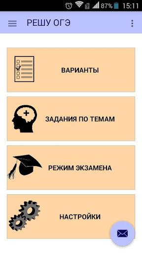 РЕШУ ОГЭ