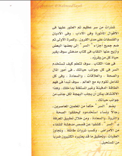 كتاب السر قانون الجذب كاملا pdf