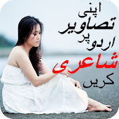 Urdu Poetry On Photo