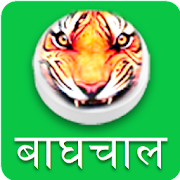 BaghChal - Tigers and Goats