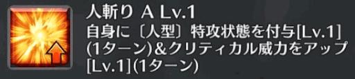 人斬り[A]