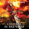 Огнем и Мечом Г.Сенкевич icon