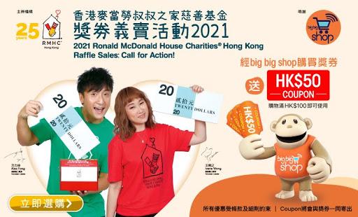 香港麥當勞叔叔之家慈善基金_760x460.jpg