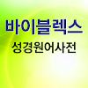 바이블렉스 성경본문해석사전 대표 아이콘 :: 게볼루션