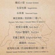 Bungy Jump Korean BBQ 笨豬跳韓式燒肉(京華城店)