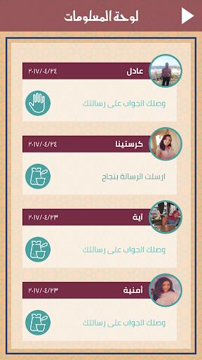 حياتي - قراءة فنجان وتاروت screenshot