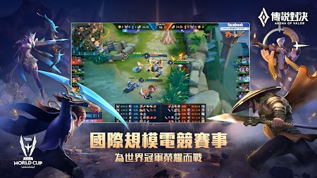 Garena 傳說對決 APK screenshot thumbnail 6