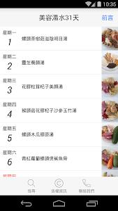 日行一膳 - 美容湯水31天 (免費版) screenshot 1