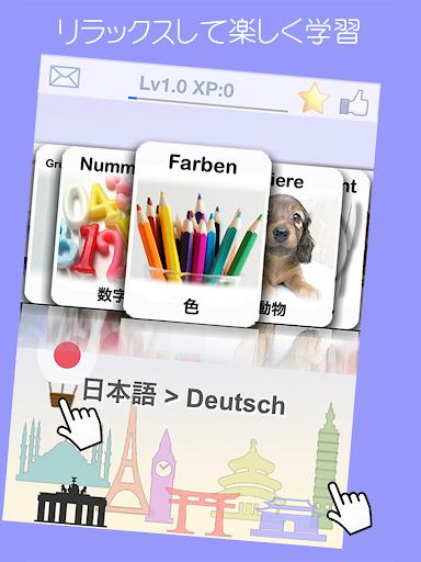 LingoCards ドイツ語学習(無料)