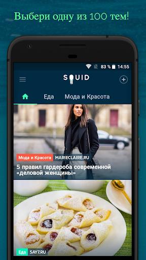 SQUID – Современные новости screenshot