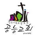 공능교회 스마트요람 APK