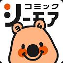 コミックシーモア本棚(電子書籍/漫画)