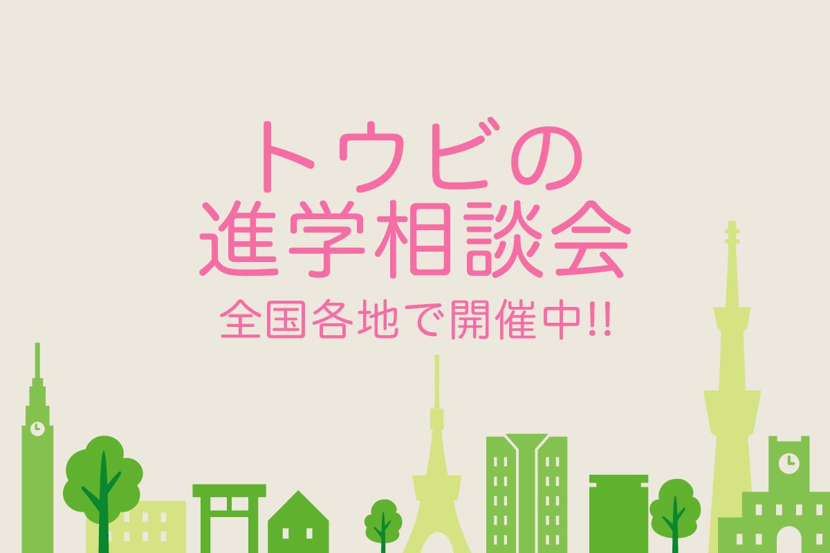 【イベント告知】7月は沼津と長野で進学相談会を開催します!!