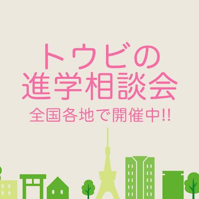 【イベント告知】全国各地で進学相談会を開催します!!