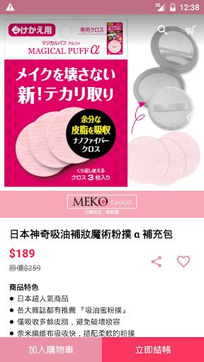 玩免費購物APP|下載Meko愛美妝:小資時尚 app不用錢|硬是要APP