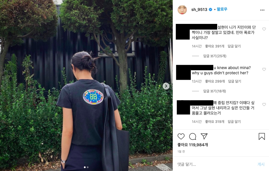 Seolhyun comments
