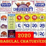 Babulal Chaturvedi Calendar 2020