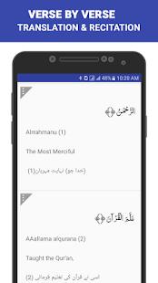 Surah Ar Rahman - náhled