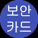보안카드관리 icon